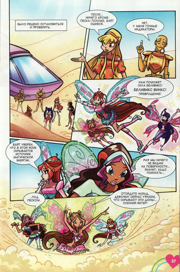 Комикс Винкс Winx - Приключение на Зените (Журнал Винкс №6 2012) - стр. 21
