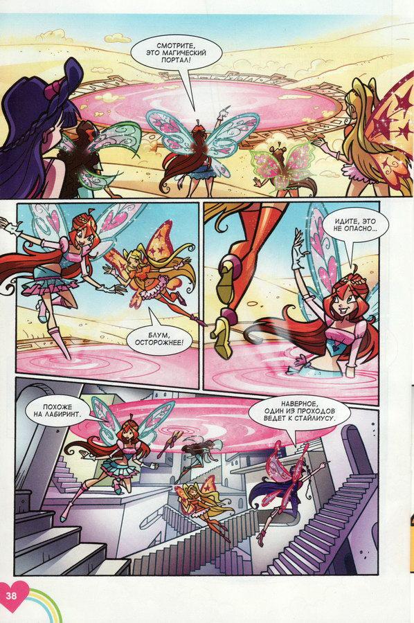 Комикс Винкс Winx - Приключение на Зените (Журнал Винкс №6 2012) - стр. 22