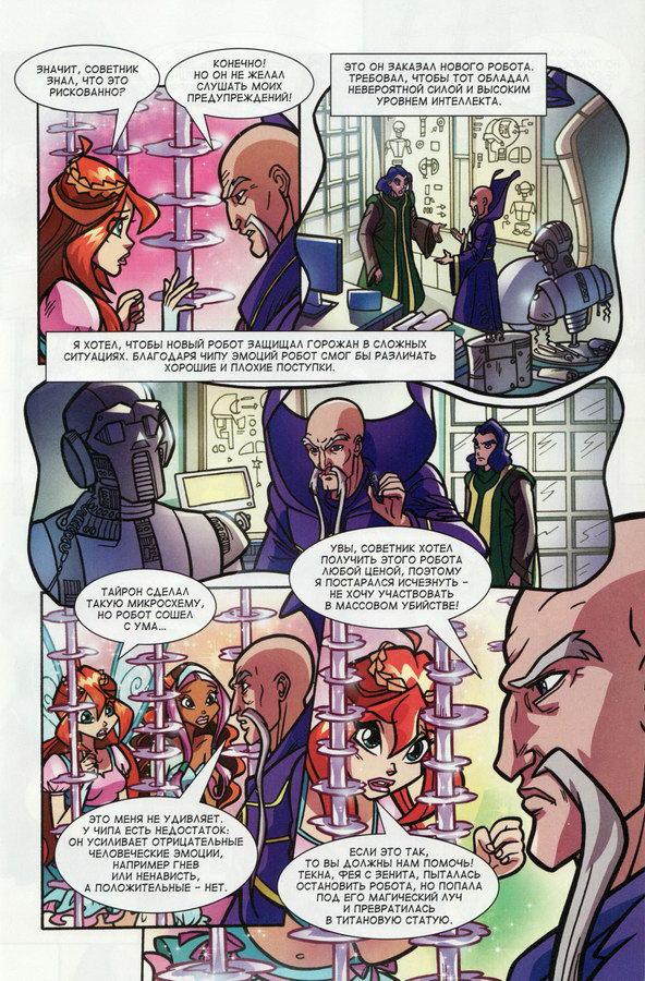 Комикс Винкс Winx - Приключение на Зените (Журнал Винкс №6 2012) - стр. 27