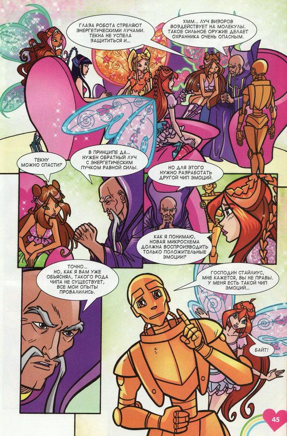 Комикс Винкс Winx - Приключение на Зените (Журнал Винкс №6 2012) - стр. 29