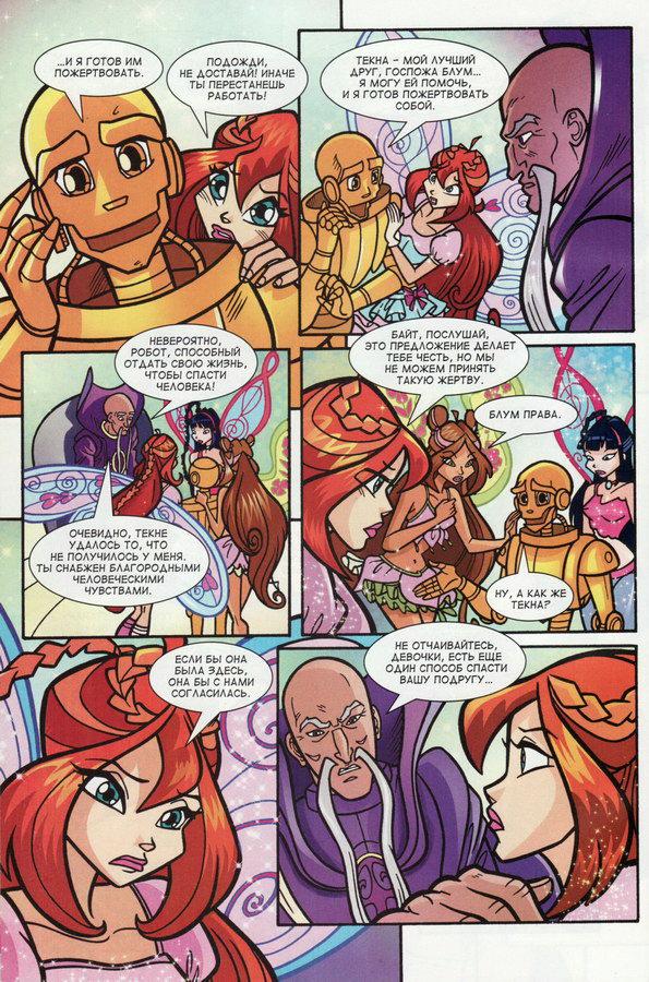 Комикс Винкс Winx - Приключение на Зените (Журнал Винкс №6 2012) - стр. 30