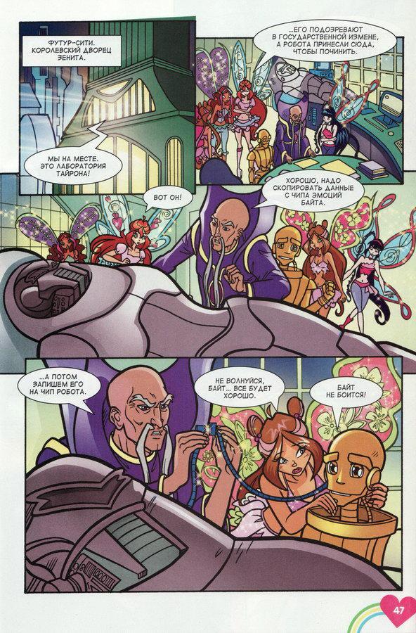 Комикс Винкс Winx - Приключение на Зените (Журнал Винкс №6 2012) - стр. 31