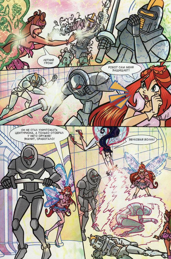 Комикс Винкс Winx - Приключение на Зените (Журнал Винкс №6 2012) - стр. 34