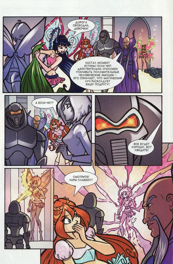 Комикс Винкс Winx - Приключение на Зените (Журнал Винкс №6 2012) - стр. 35