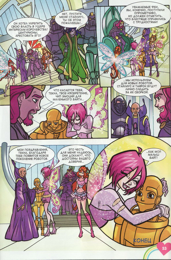 Комикс Винкс Winx - Приключение на Зените (Журнал Винкс №6 2012) - стр. 37