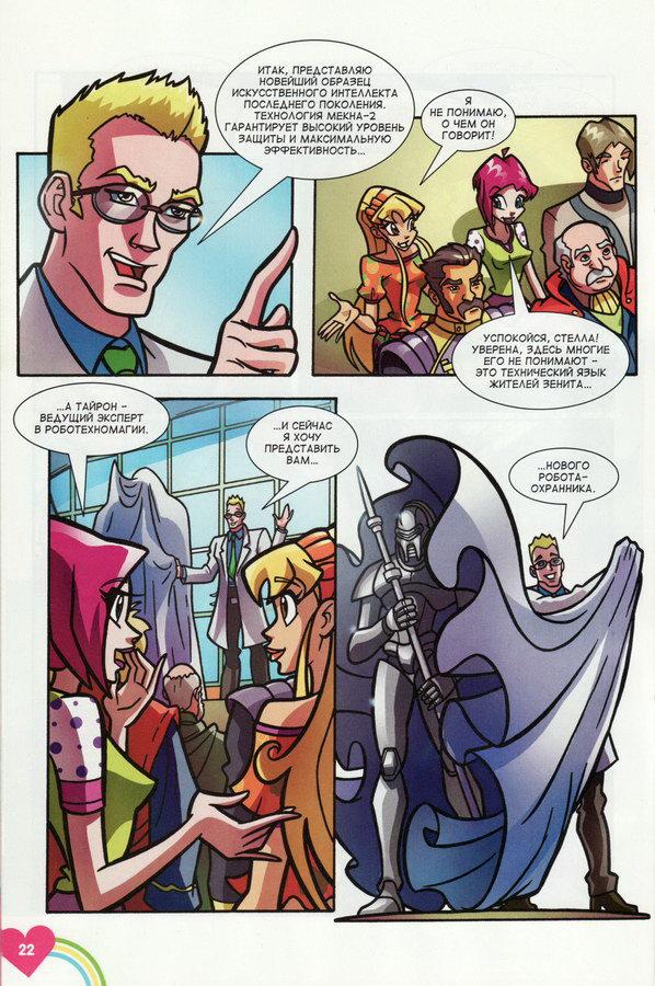 Комикс Винкс Winx - Приключение на Зените (Журнал Винкс №6 2012) - стр. 6