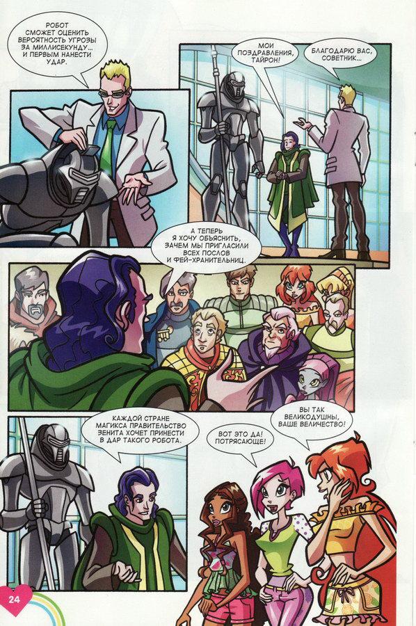 Комикс Винкс Winx - Приключение на Зените (Журнал Винкс №6 2012) - стр. 8