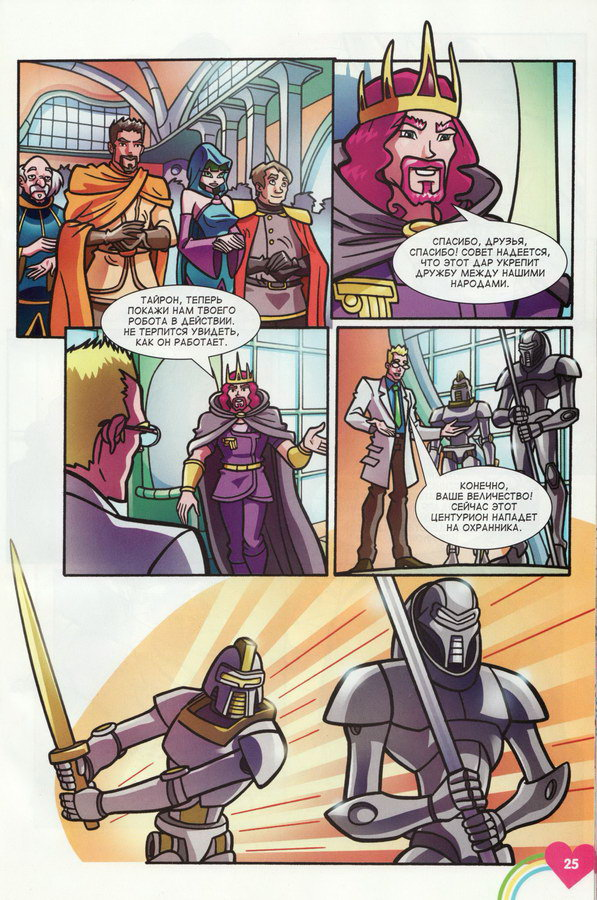 Комикс Винкс Winx - Приключение на Зените (Журнал Винкс №6 2012) - стр. 9