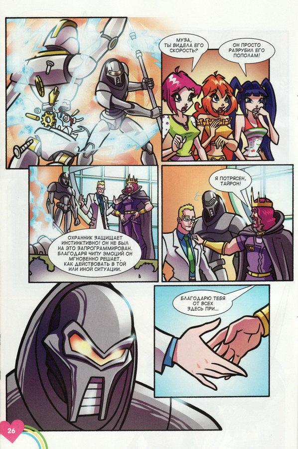 Комикс Винкс Winx - Приключение на Зените (Журнал Винкс №6 2012) - стр. 10