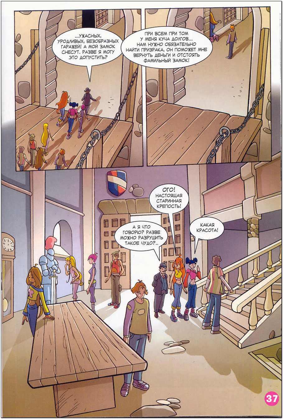 Комикс Винкс Winx - Привидение замка Балморал (Журнал Винкс №11 2008)