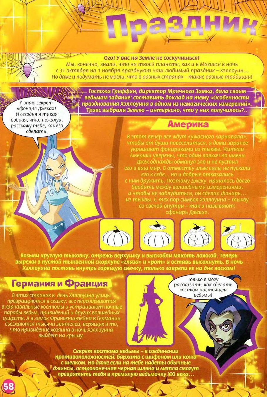 Комикс Винкс Winx - Профессор из будущего (Журнал Винкс №10 2009)