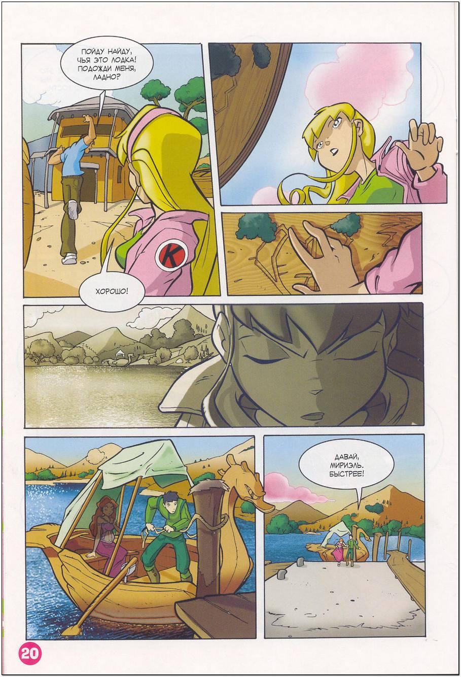 Комикс Винкс Winx - Происшествие на черном балоте (Журнал Винкс №6 2007)
