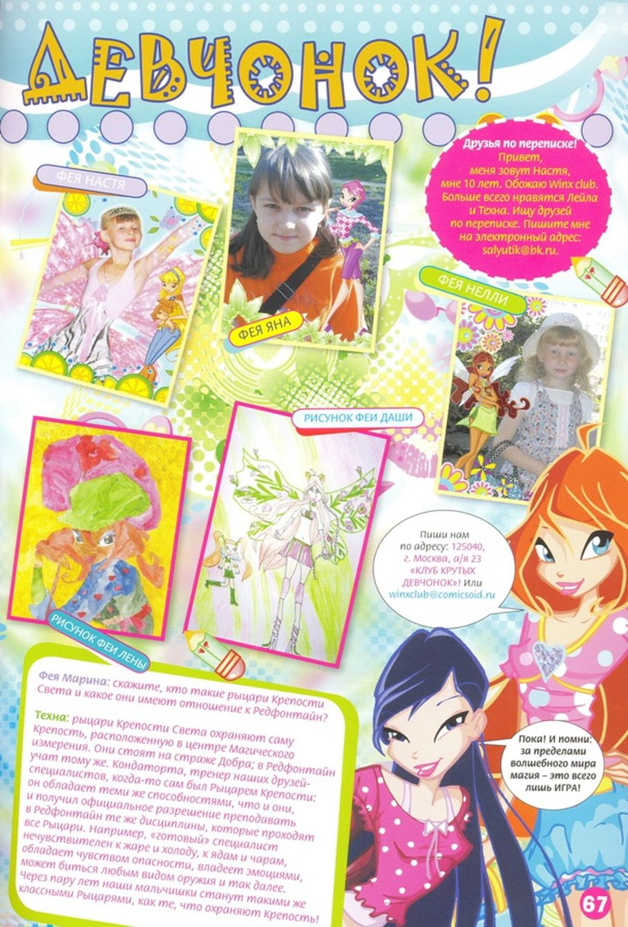 Комикс онлайн Комикс Винкс Winx - Происшествие в Магиксе (Журнал Винкс №12 2009)