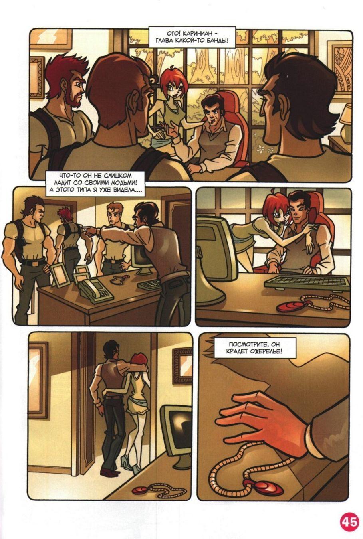 Комикс Винкс Winx - Проклятое ожерелье! (Журнал Винкс №9 2010)