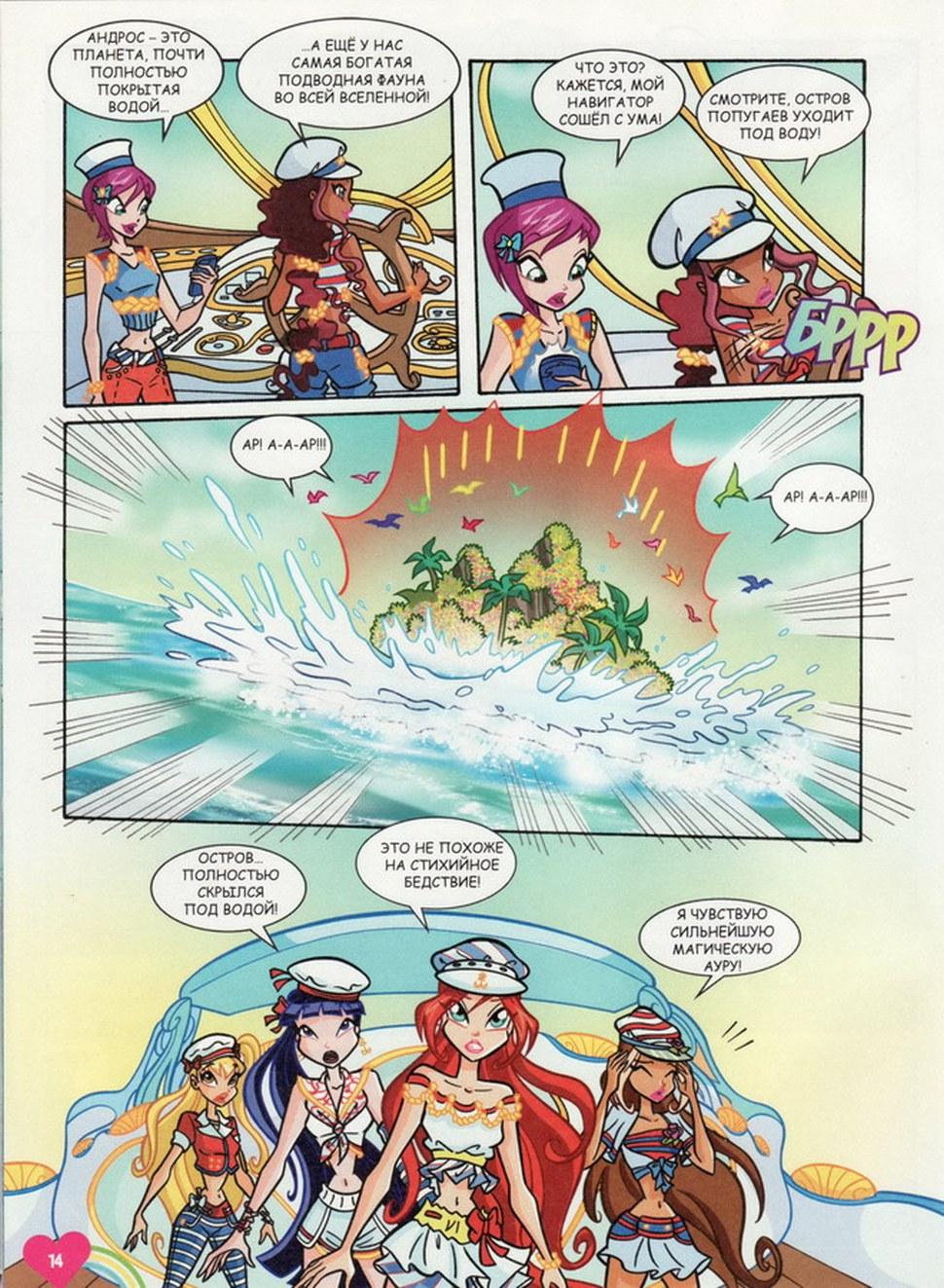 Комикс Винкс Winx - Пропавшая Атлантида (Журнал Винкс №12 2013)
