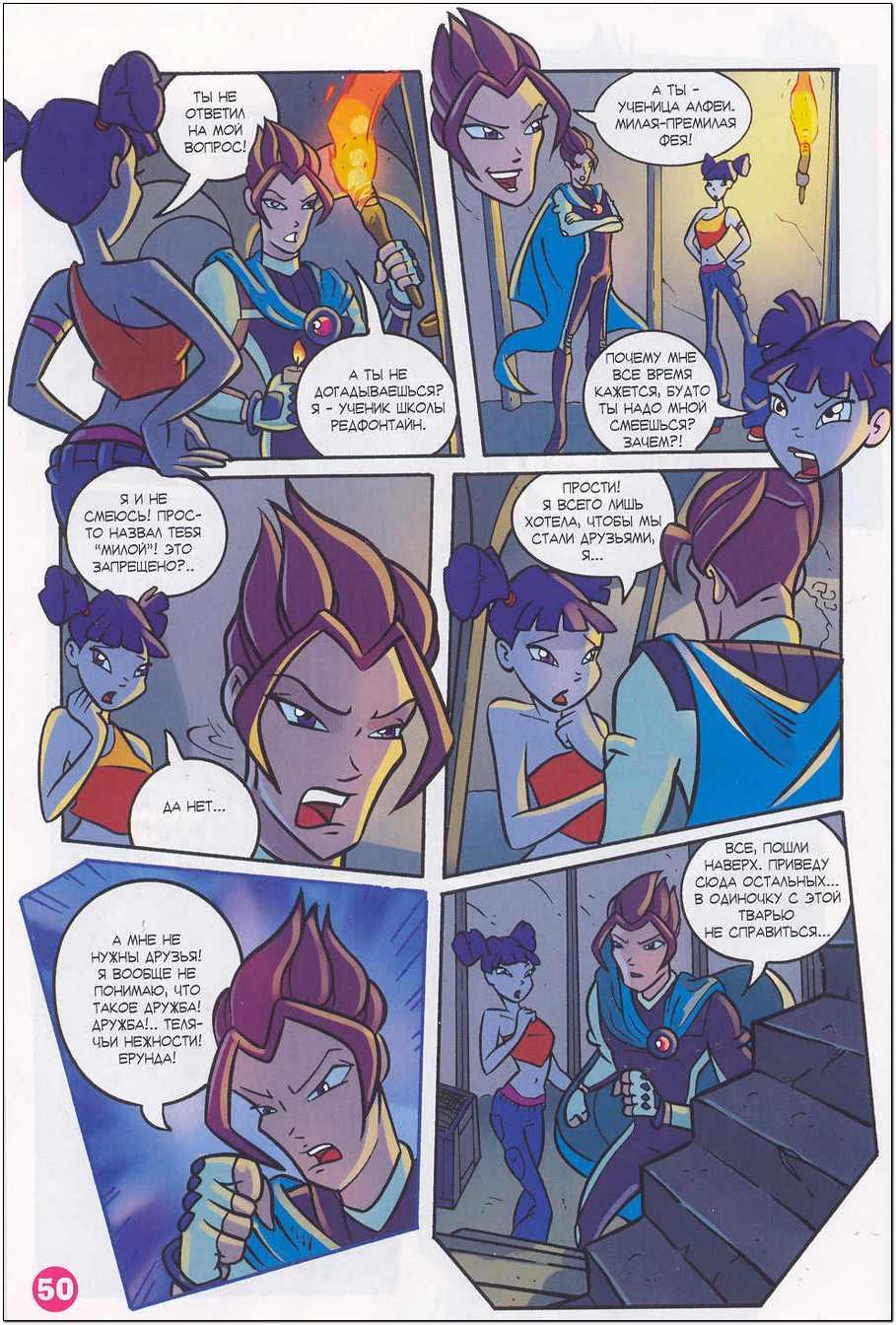 Комикс Винкс Winx - Работа для Блум (Журнал Винкс №9 2007)