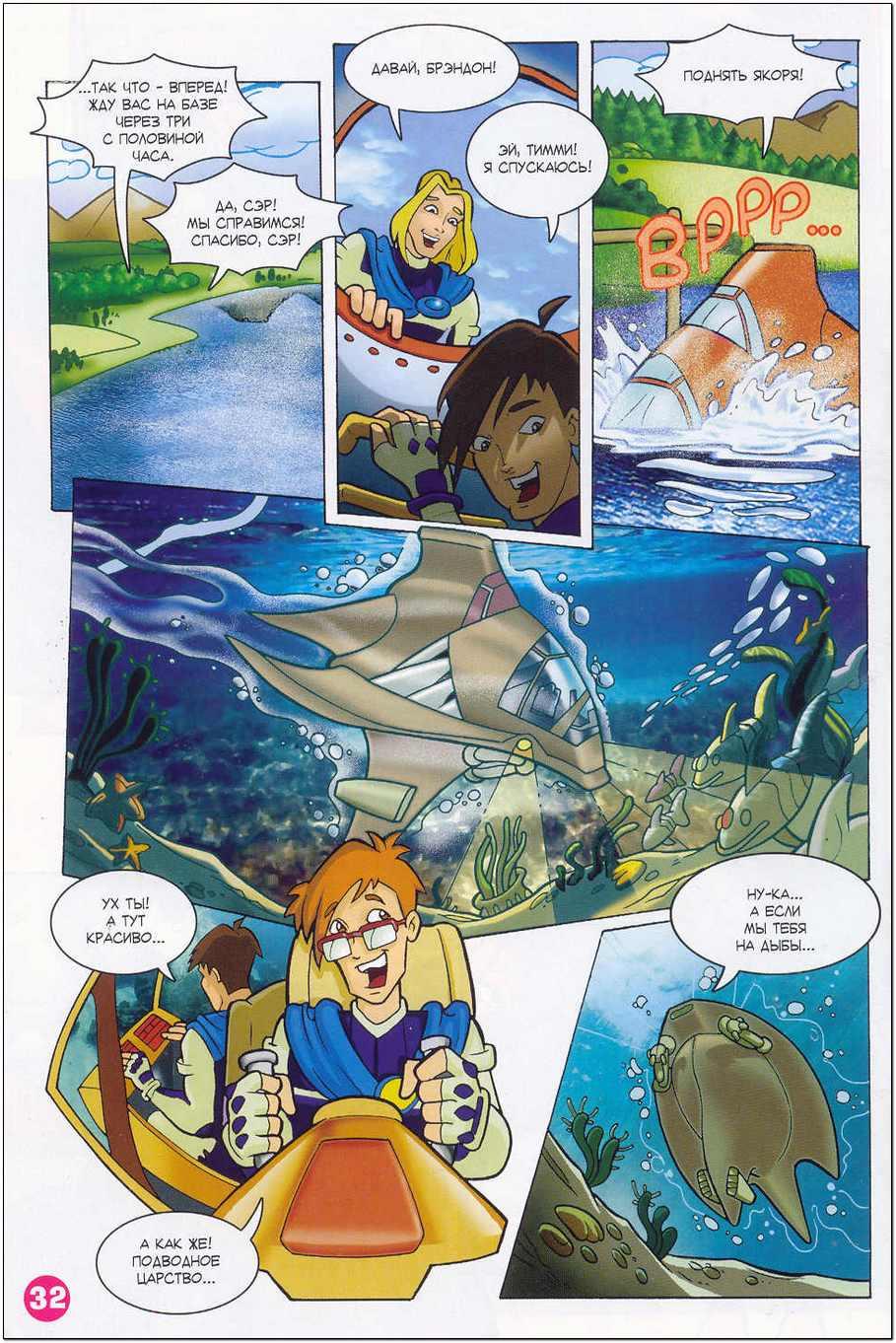 Комикс Винкс Winx - Разоблачение (Журнал Винкс №10 2007)