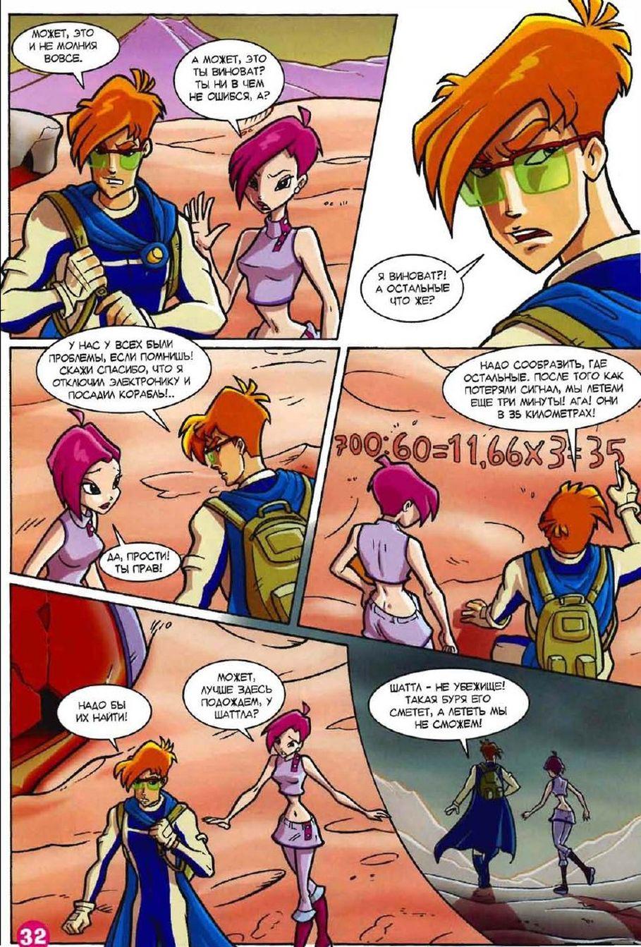 Комикс Винкс Winx - Разум и сердце (Журнал Винкс №7 2009)