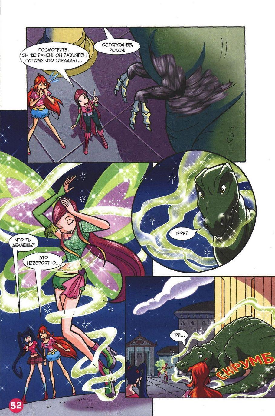 Комикс Винкс Winx - Седьмая фея (Журнал Винкс №8 2010)