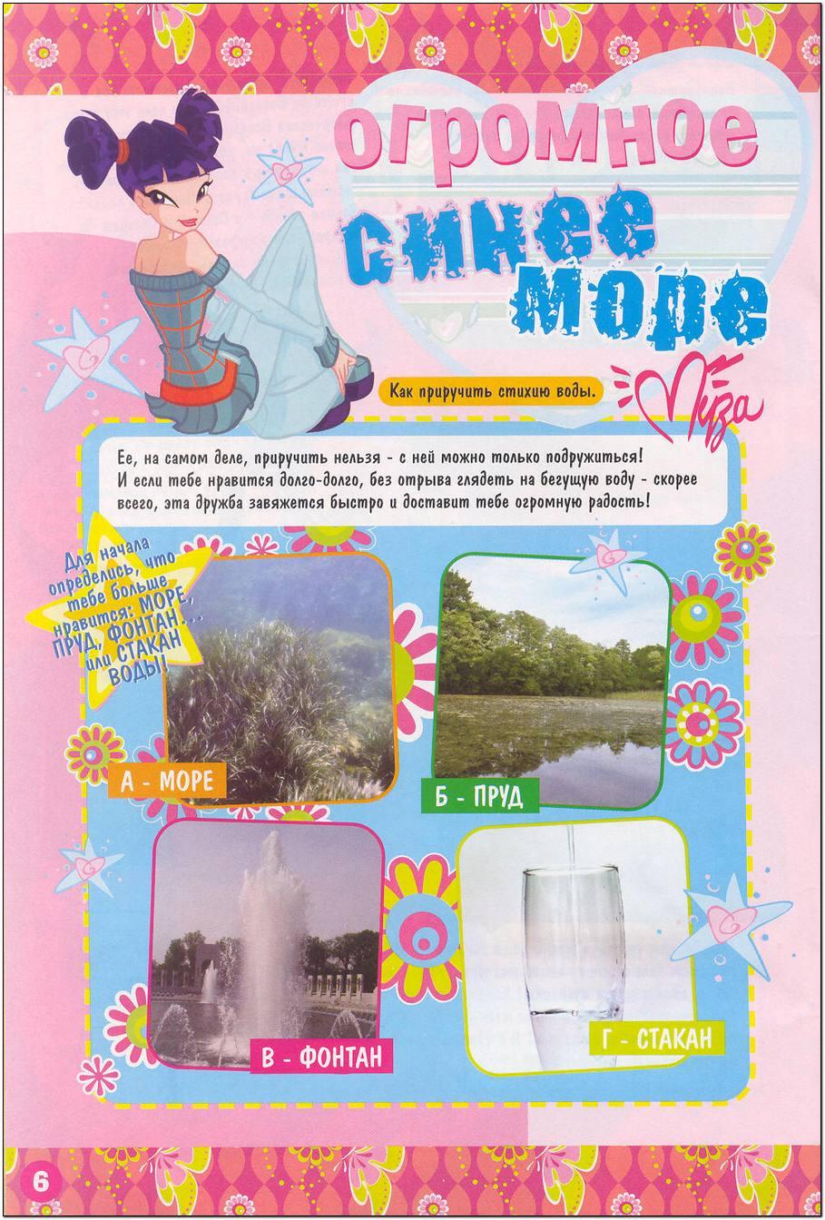 Комикс Винкс Winx - Секреты школы фей (Журнал Винкс №2 2007)