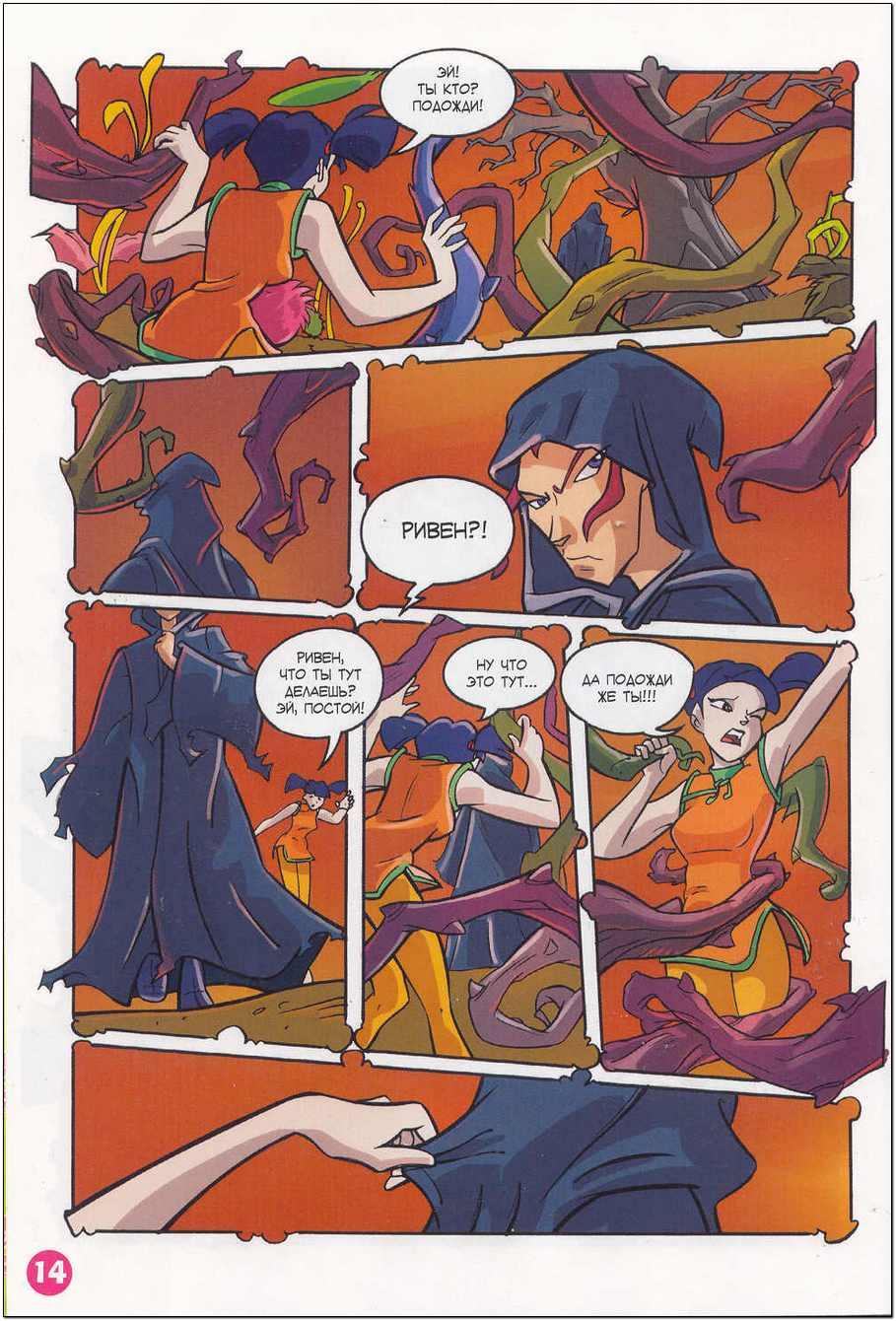Комикс Винкс Winx - Сердце Феи (Журнал Винкс №8 2007)