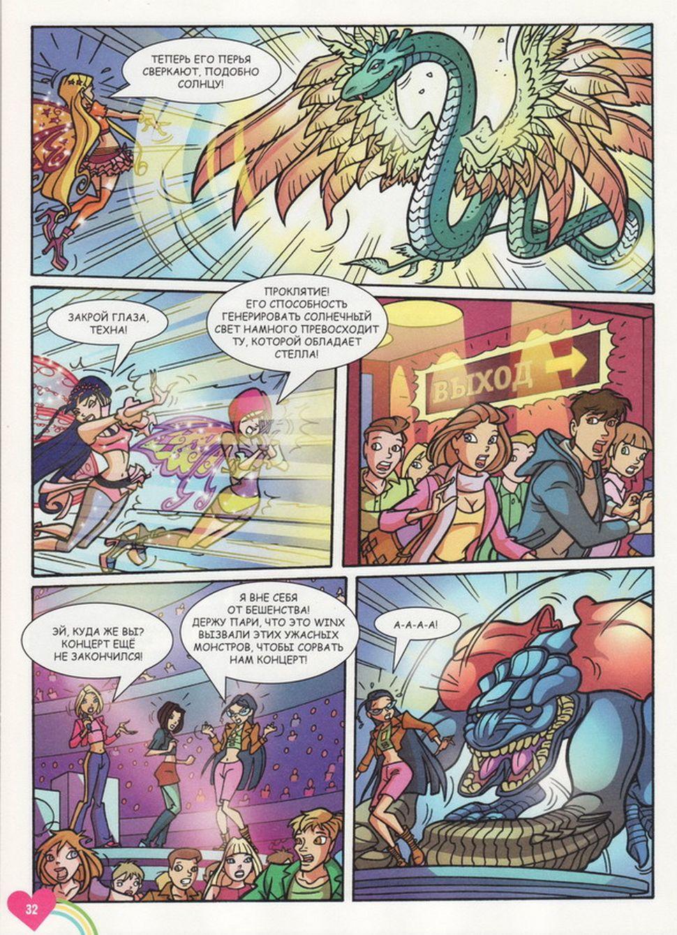 Комикс Винкс Winx - Силы природы (Журнал Винкс №05 2013)