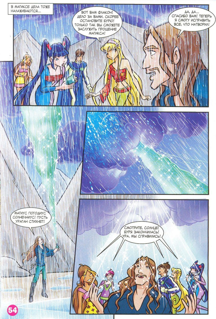 Комикс Винкс Winx - Странная буря (Журнал Винкс №2 2010)