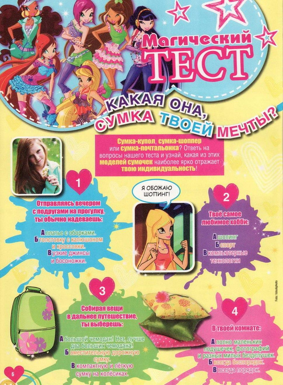 Комикс Винкс Winx - Таинственный остров (Журнал Винкс №09 2013)