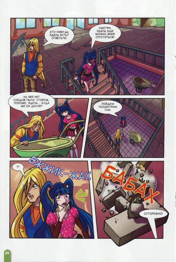 Комикс Винкс Winx - Тайна заброшенного дома (Журнал Винкс №8 2011) - стр. 20