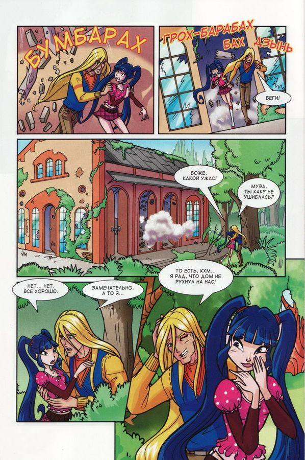 Комикс Винкс Winx - Тайна заброшенного дома (Журнал Винкс №8 2011) - стр. 21