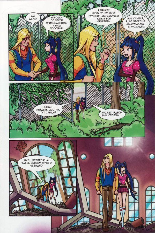 Комикс Винкс Winx - Тайна заброшенного дома (Журнал Винкс №8 2011) - стр. 28