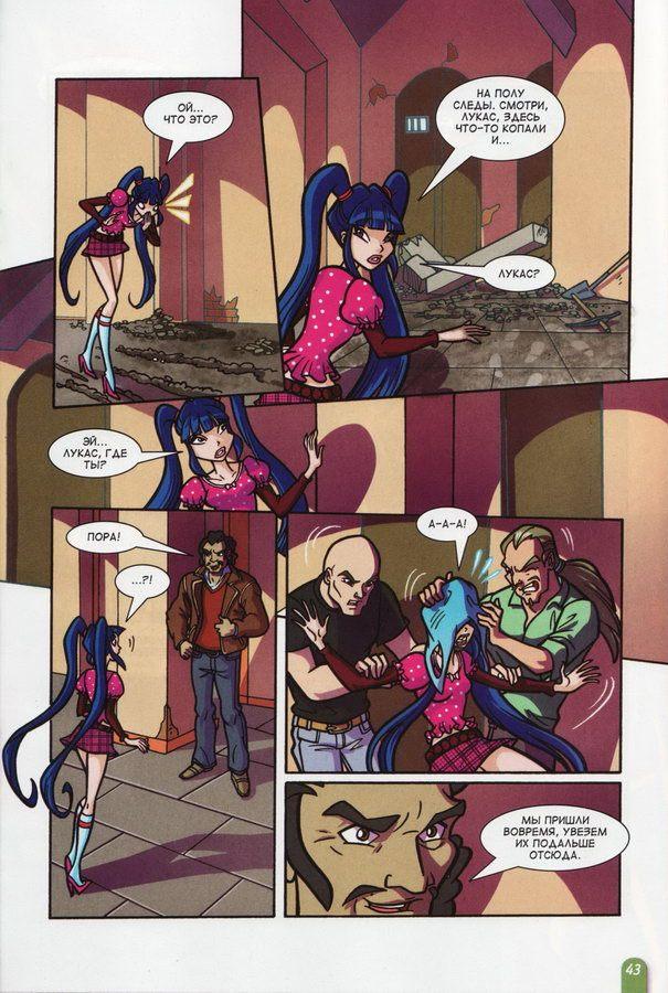 Комикс Винкс Winx - Тайна заброшенного дома (Журнал Винкс №8 2011) - стр. 29