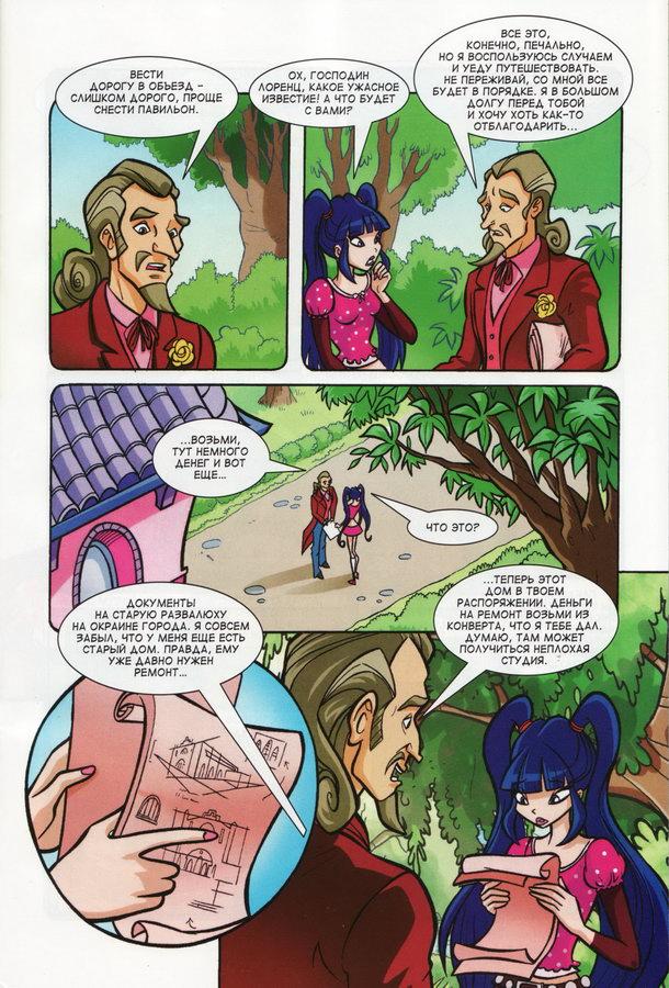 Комикс Винкс Winx - Тайна заброшенного дома (Журнал Винкс №8 2011) - стр. 3