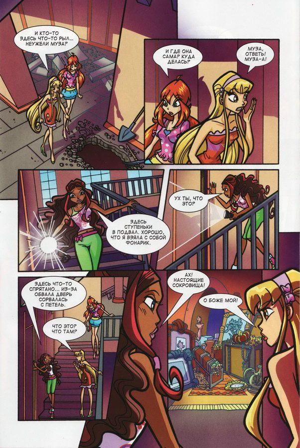 Комикс Винкс Winx - Тайна заброшенного дома (Журнал Винкс №8 2011) - стр. 31