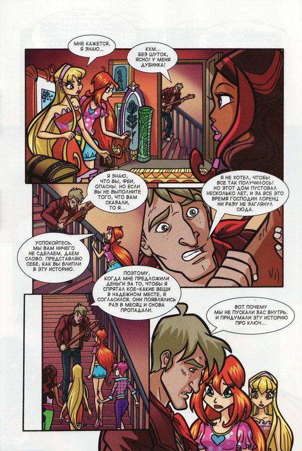 Комикс Винкс Winx - Тайна заброшенного дома (Журнал Винкс №8 2011) - стр. 35