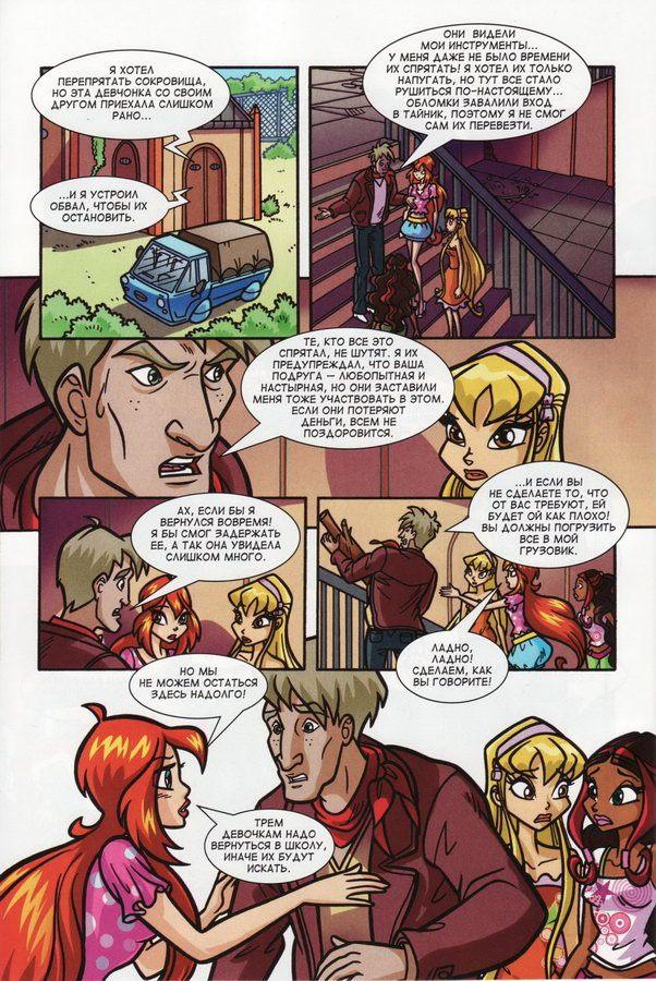 Комикс Винкс Winx - Тайна заброшенного дома (Журнал Винкс №8 2011) - стр. 36