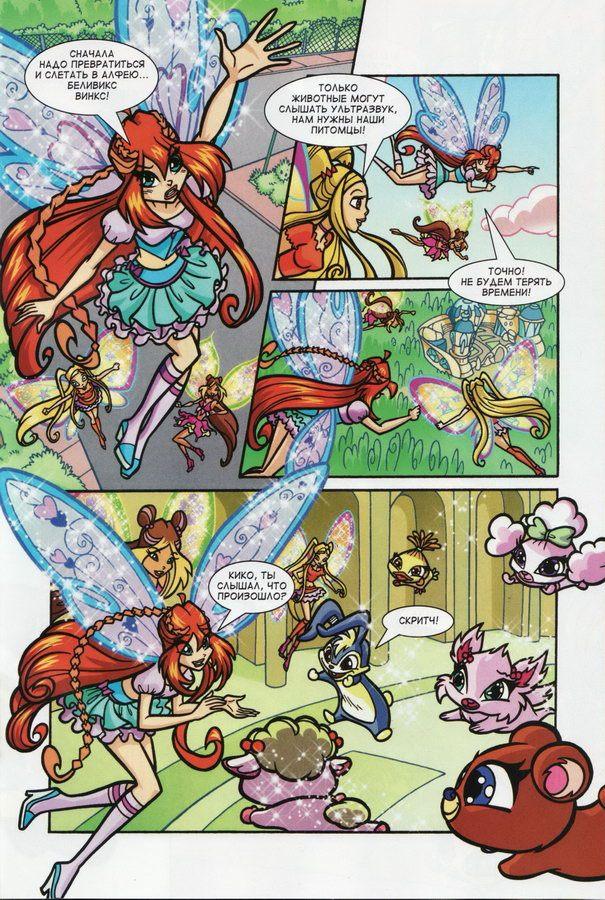Комикс Винкс Winx - Тайна заброшенного дома (Журнал Винкс №8 2011) - стр. 39