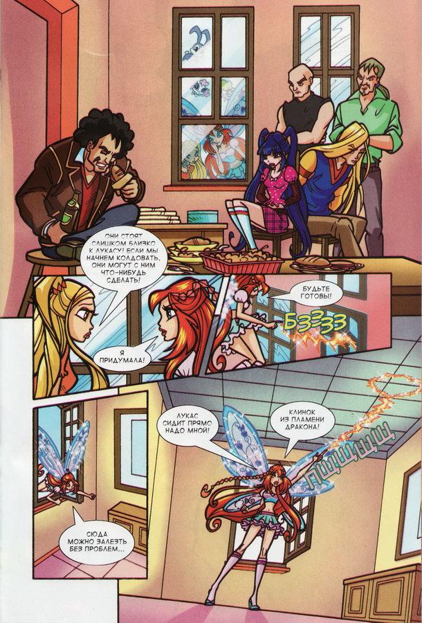 Комикс Винкс Winx - Тайна заброшенного дома (Журнал Винкс №8 2011) - стр. 41