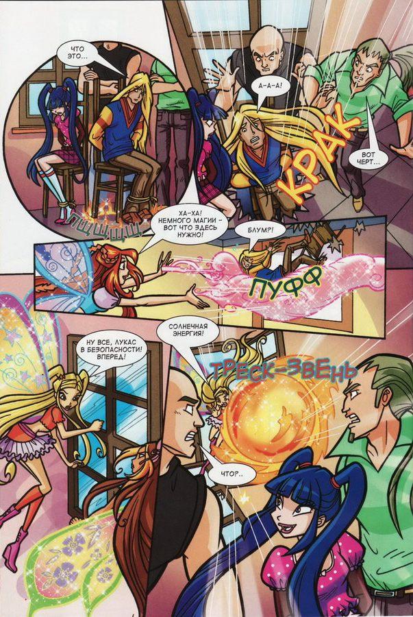 Комикс Винкс Winx - Тайна заброшенного дома (Журнал Винкс №8 2011) - стр. 42