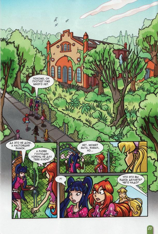 Комикс Винкс Winx - Тайна заброшенного дома (Журнал Винкс №8 2011) - стр. 9