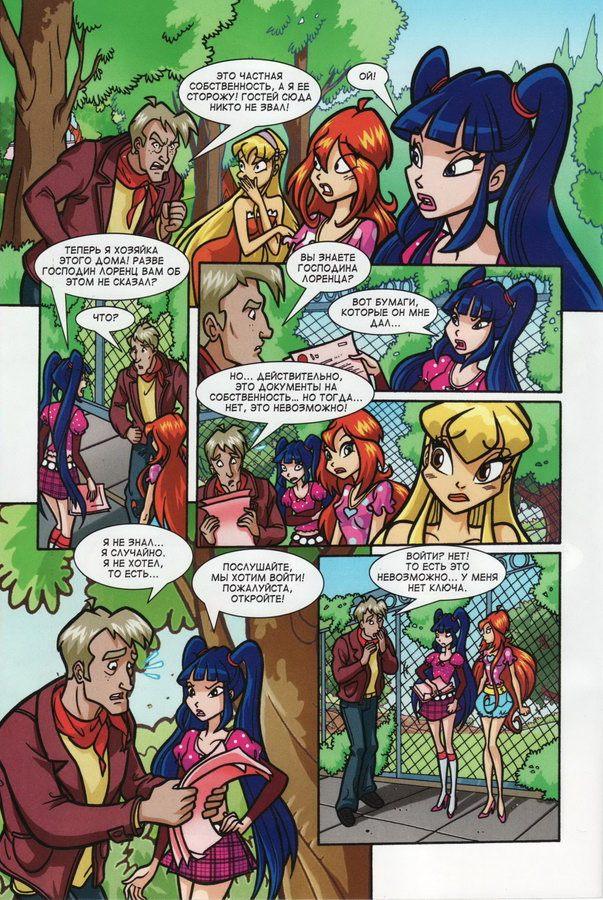 Комикс Винкс Winx - Тайна заброшенного дома (Журнал Винкс №8 2011) - стр. 10