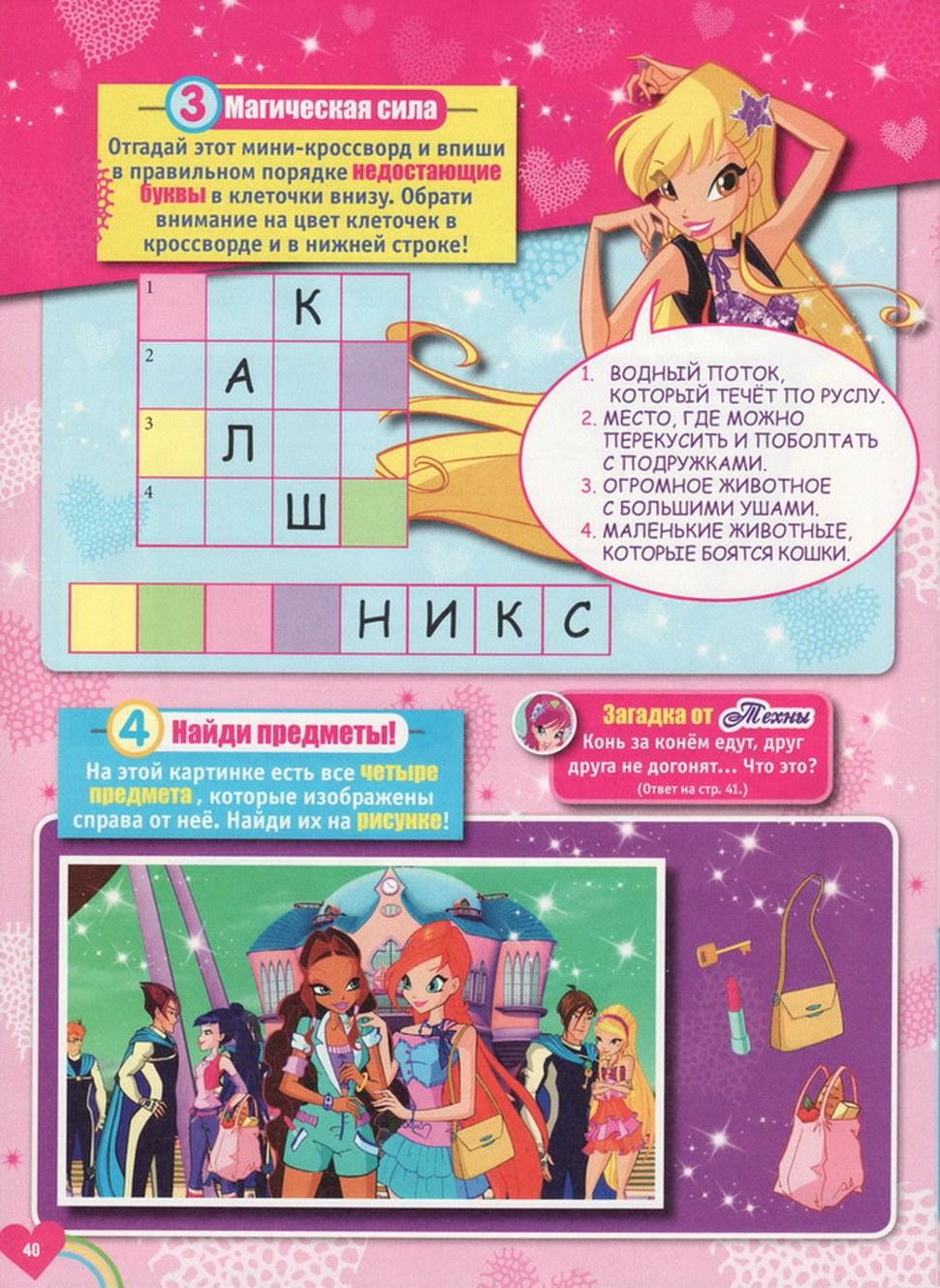 Комикс Винкс Winx - Тёмные русалки (Журнал Винкс №10 2013)