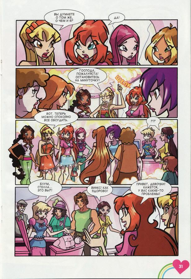 Комикс Винкс Winx - Вещие сны (Журнал Винкс №1 2012) - стр. 15
