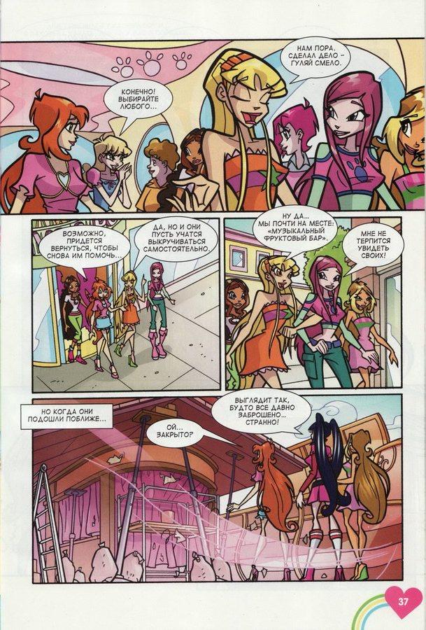 Комикс Винкс Winx - Вещие сны (Журнал Винкс №1 2012) - стр. 17