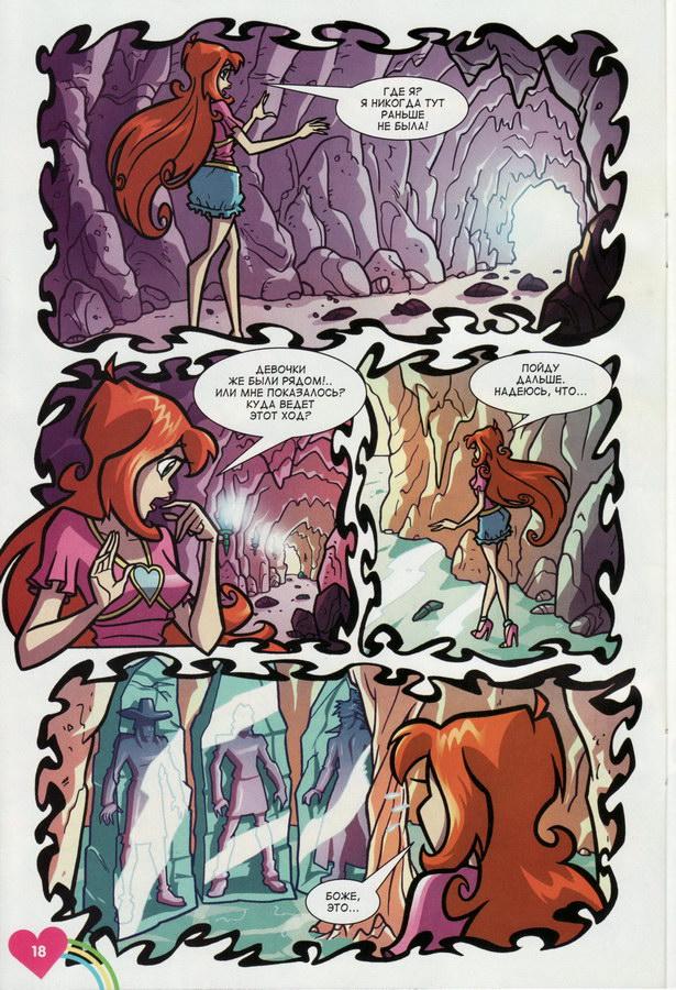 Комикс Винкс Winx - Вещие сны (Журнал Винкс №1 2012) - стр. 2