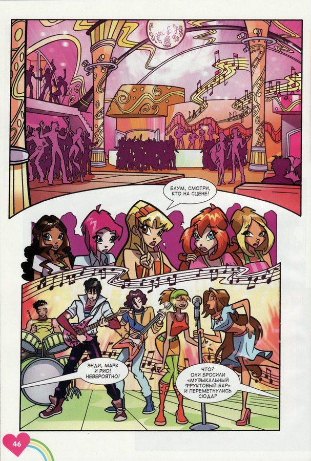 Комикс Винкс Winx - Вещие сны (Журнал Винкс №1 2012) - стр. 26