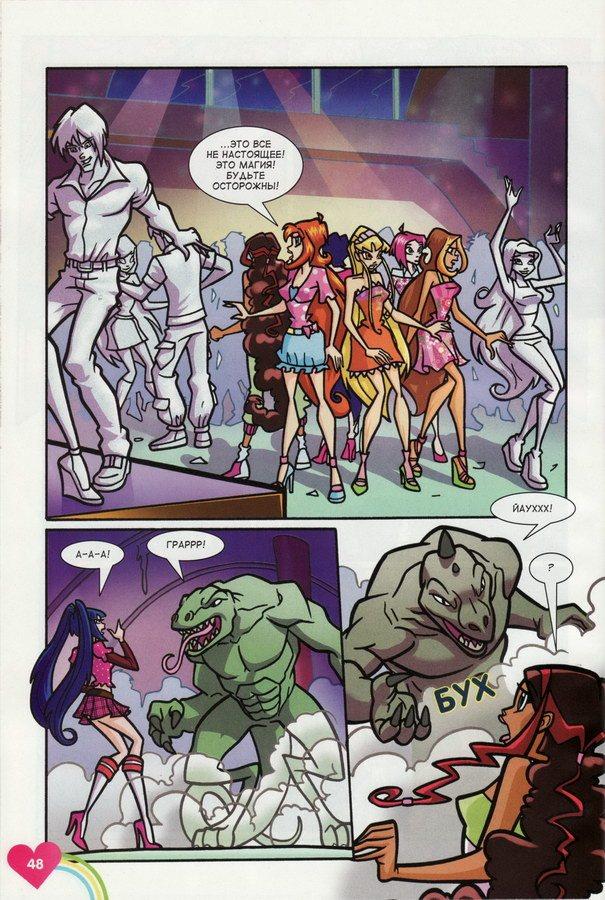 Комикс Винкс Winx - Вещие сны (Журнал Винкс №1 2012) - стр. 28