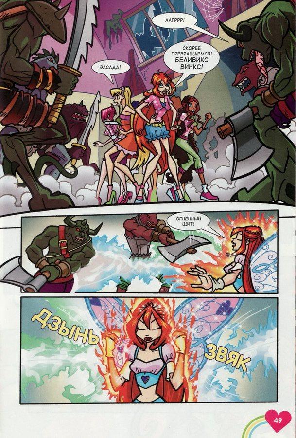 Комикс Винкс Winx - Вещие сны (Журнал Винкс №1 2012) - стр. 29