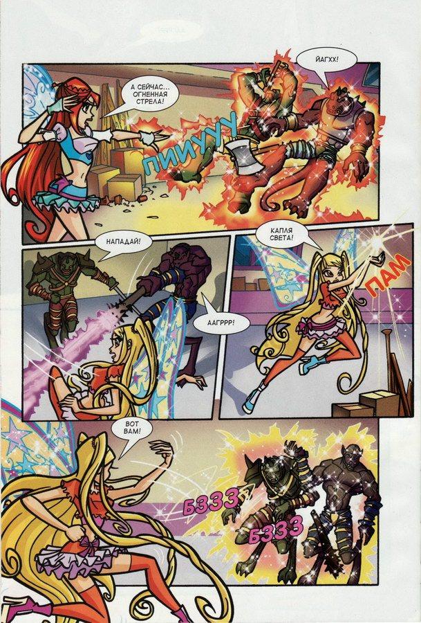 Комикс Винкс Winx - Вещие сны (Журнал Винкс №1 2012) - стр. 30