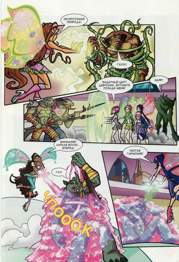 Комикс Винкс Winx - Вещие сны (Журнал Винкс №1 2012) - стр. 31